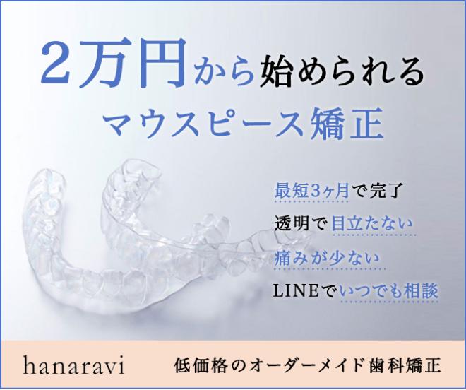 2万円から始められるマウスピース矯正